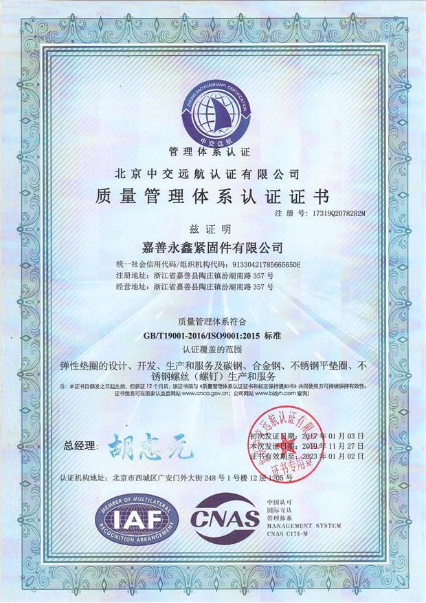 ISO9001(1).jpg